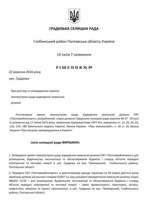 http://gradizka-rada.gov.ua/wp-content/uploads/2016/10/14-сесія-7-скликання-58.jpg