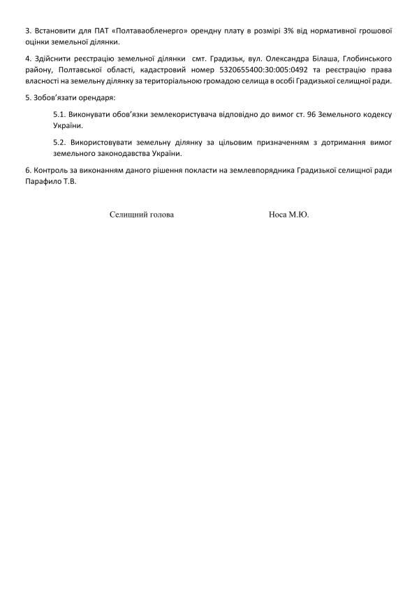 http://gradizka-rada.gov.ua/wp-content/uploads/2016/10/14-сесія-7-скликання-61.jpg