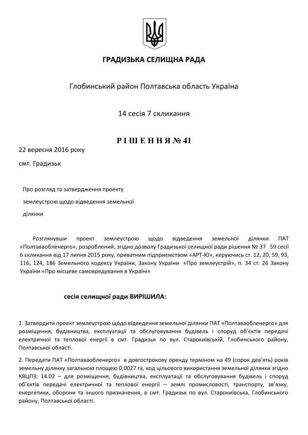 https://gradizka-rada.gov.ua/wp-content/uploads/2016/10/14-сесія-7-скликання-62.jpg