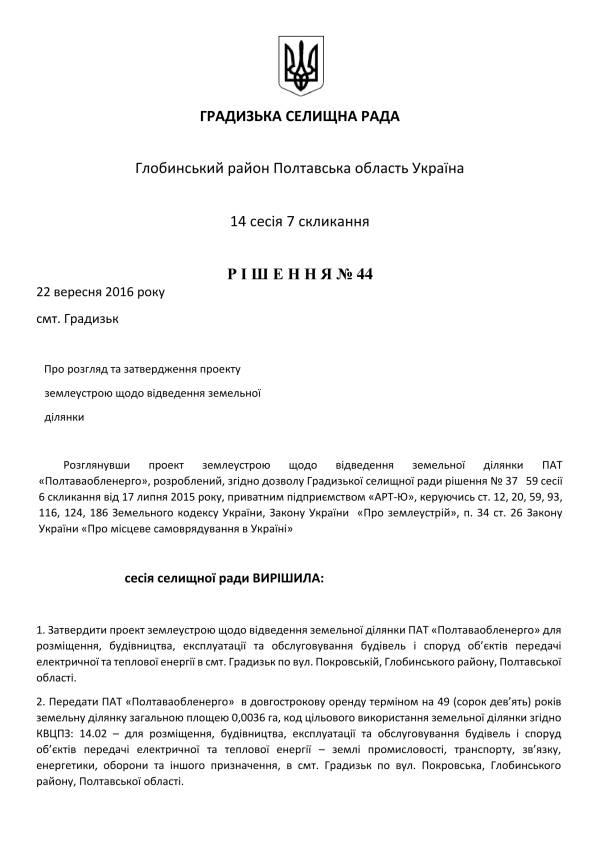 https://gradizka-rada.gov.ua/wp-content/uploads/2016/10/14-сесія-7-скликання-68.jpg
