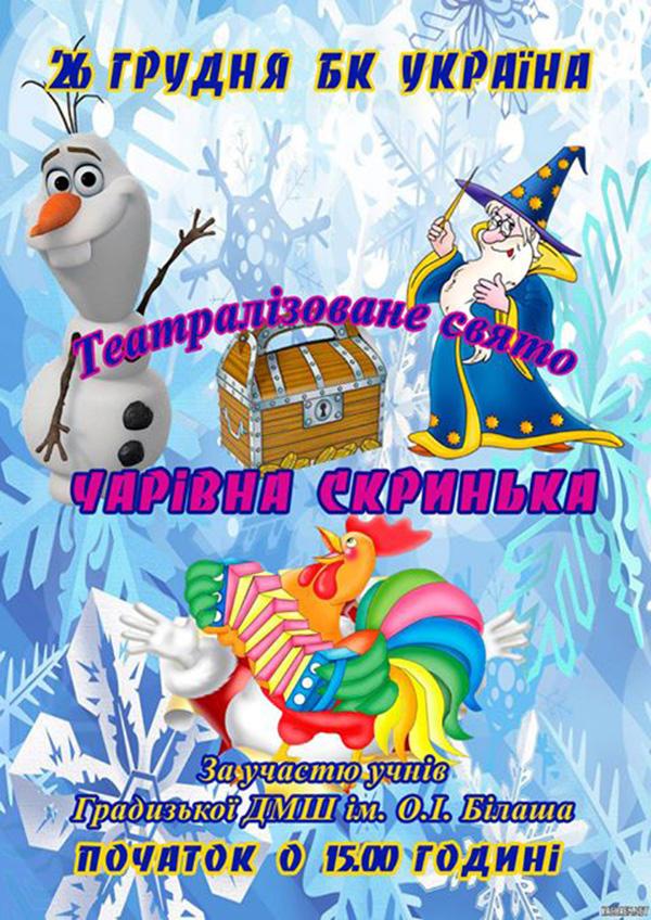 http://gradizka-rada.gov.ua/wp-content/uploads/2016/12/7x-yMGpzKPo.jpg