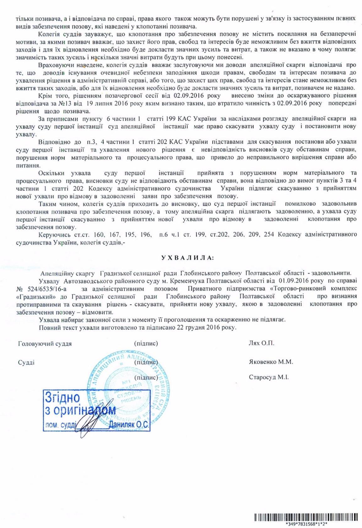 https://gradizka-rada.gov.ua/wp-content/uploads/2016/12/image-1.jpg