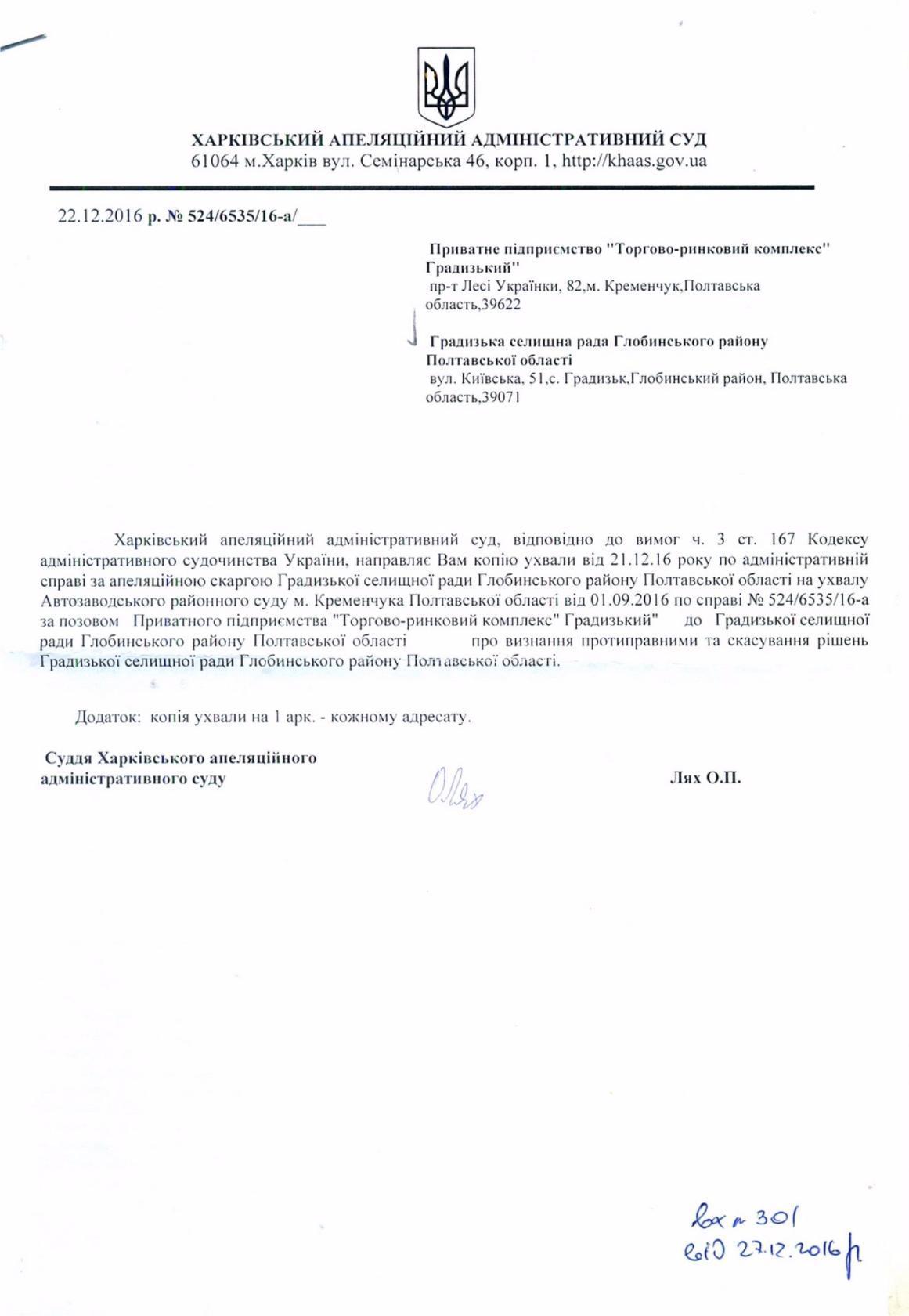 https://gradizka-rada.gov.ua/wp-content/uploads/2016/12/image-2.jpg