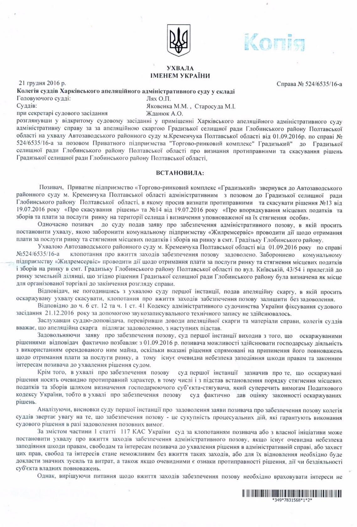 https://gradizka-rada.gov.ua/wp-content/uploads/2016/12/image.jpg