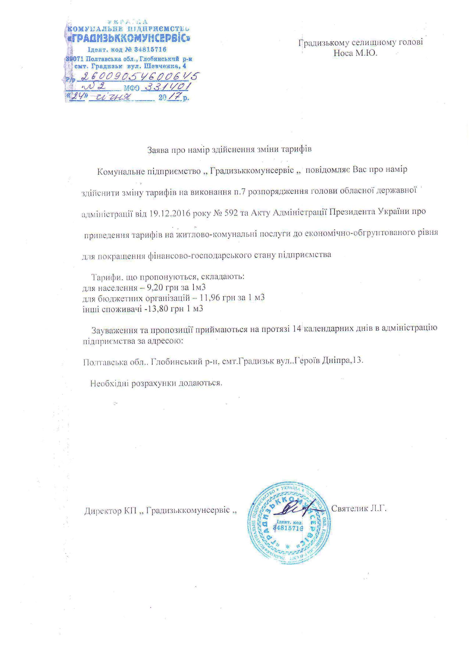 http://gradizka-rada.gov.ua/wp-content/uploads/2017/01/001.jpg