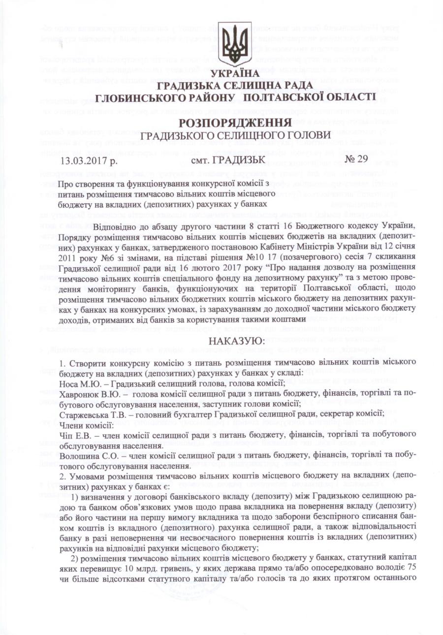 https://gradizka-rada.gov.ua/wp-content/uploads/2017/03/Rozporyadzhennya_29-1.jpg
