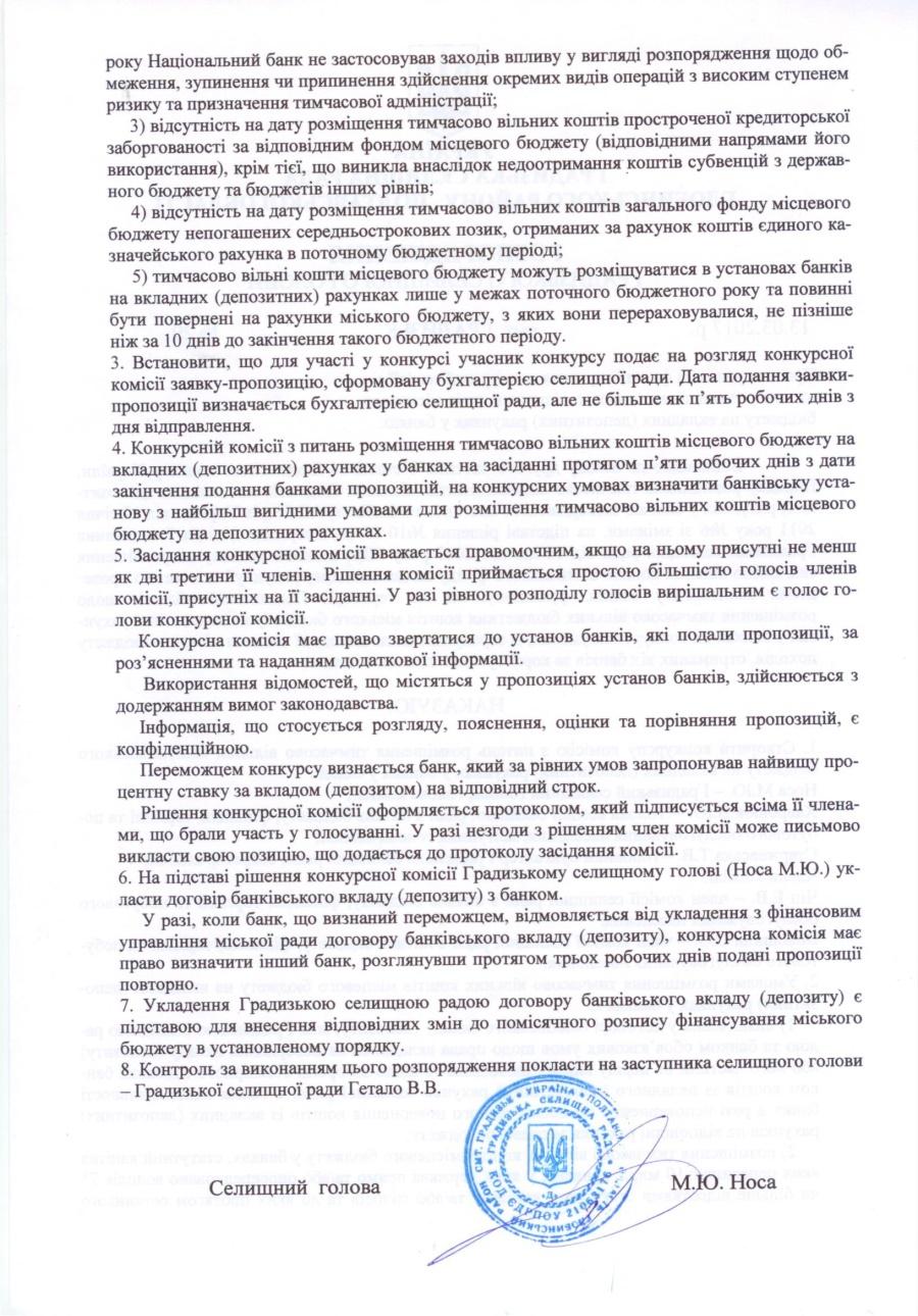 https://gradizka-rada.gov.ua/wp-content/uploads/2017/03/Rozporyadzhennya_29-2.jpg