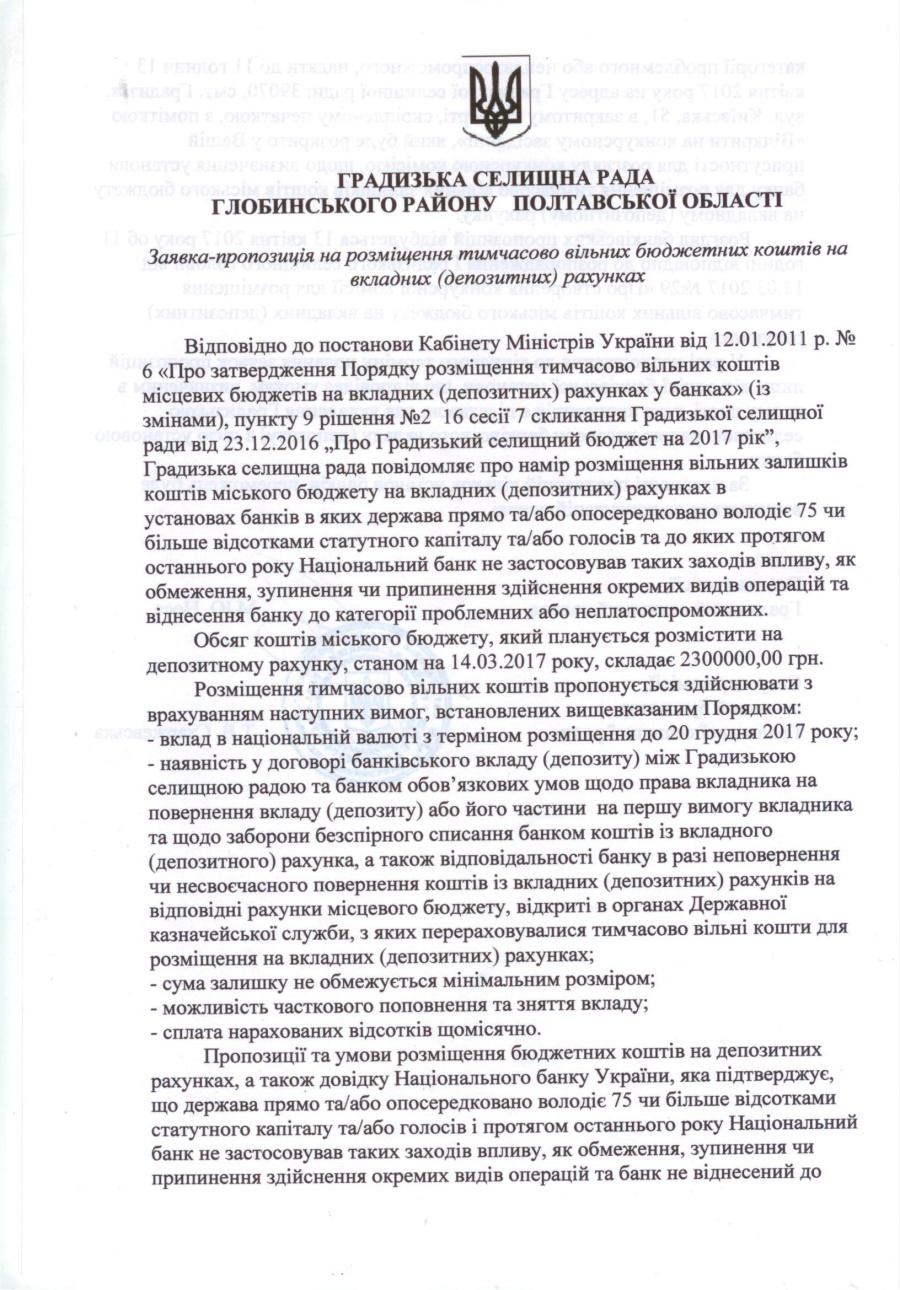 http://gradizka-rada.gov.ua/wp-content/uploads/2017/03/Zayavka-propozitsiya_1.jpg