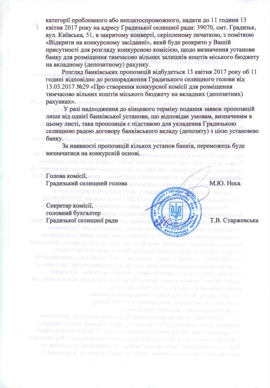 http://gradizka-rada.gov.ua/wp-content/uploads/2017/03/Zayavka-propozitsiya_2.jpg