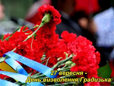 До Дня визволення Градизька!