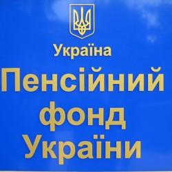 pensionnii-fond-ukraini-696x522