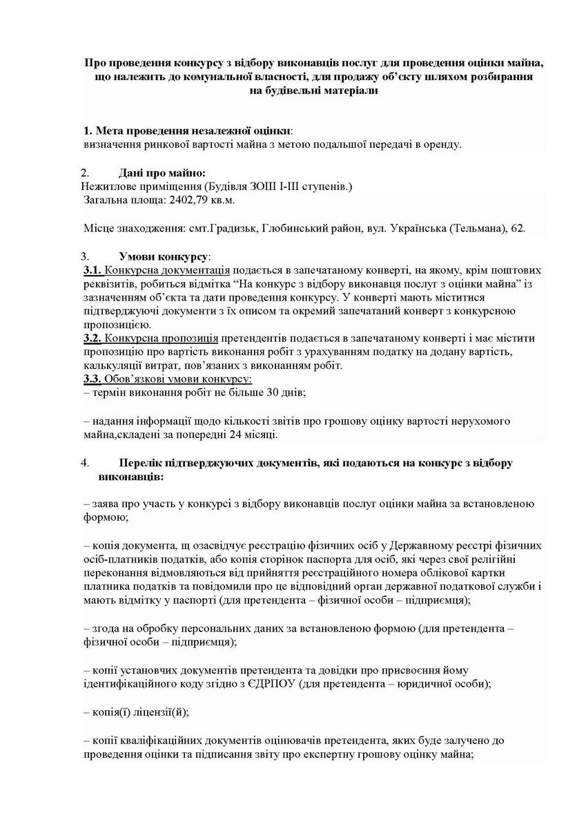 оголошення про проведення конкурсу оцінка школа_Страница_1