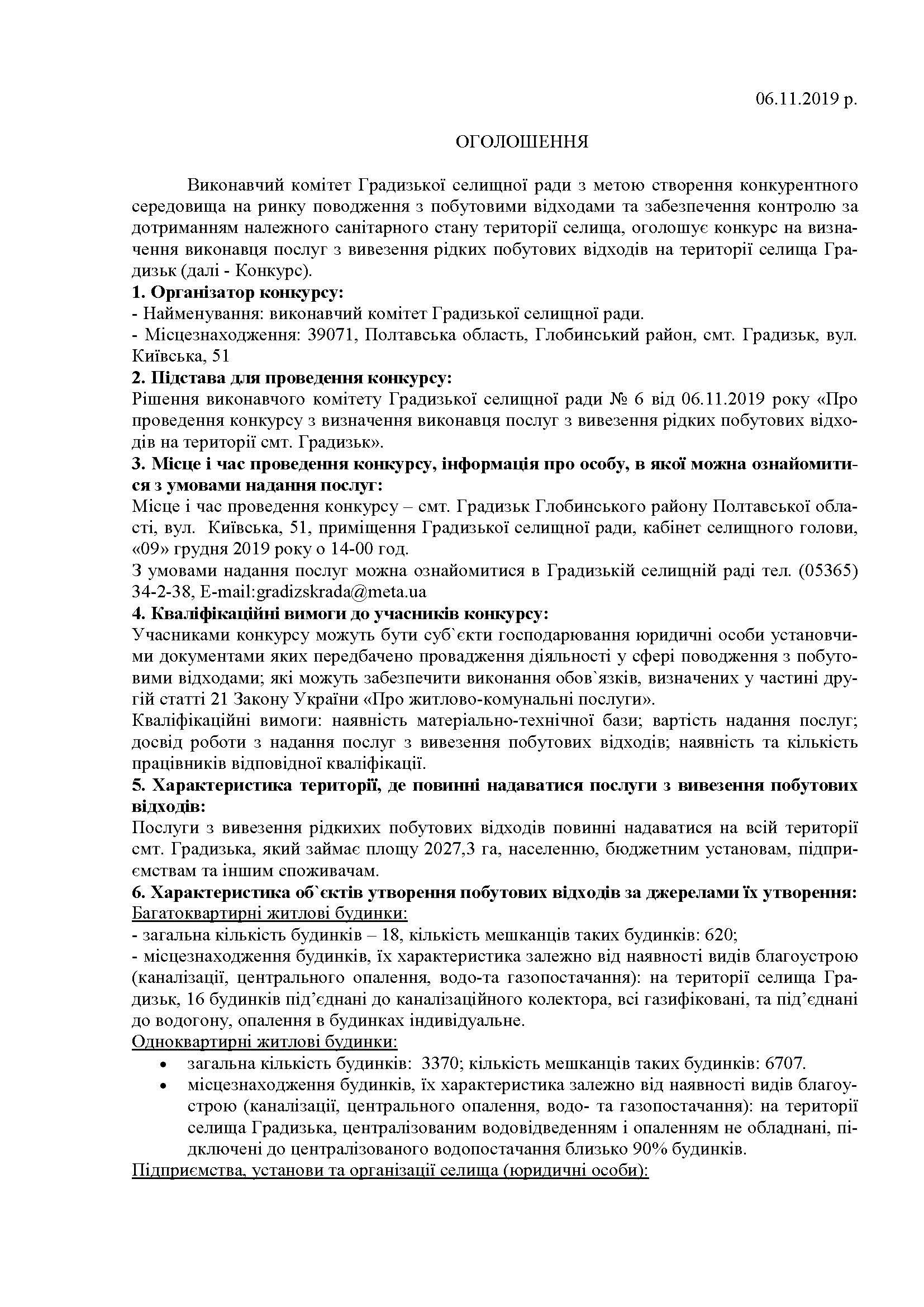 оголошення_Страница_1