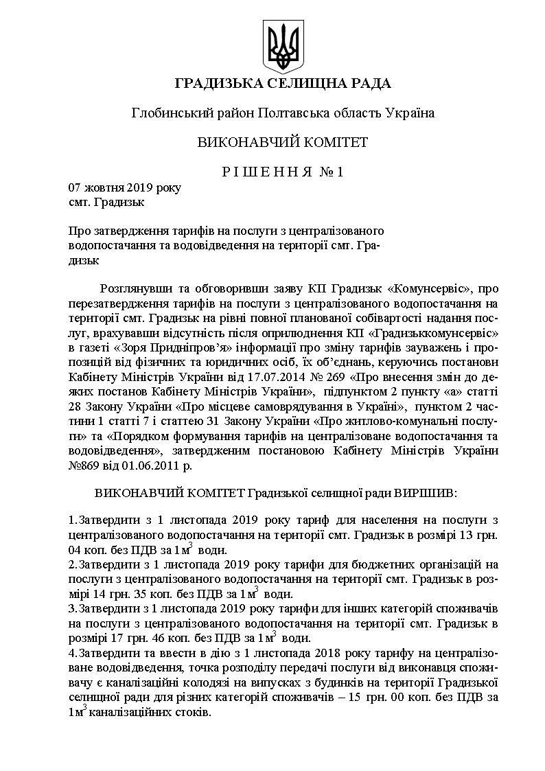 01.тариф на водопостачання_Страница_1