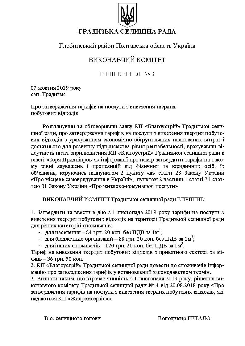 03.затвердження тарифу на вивезення твп