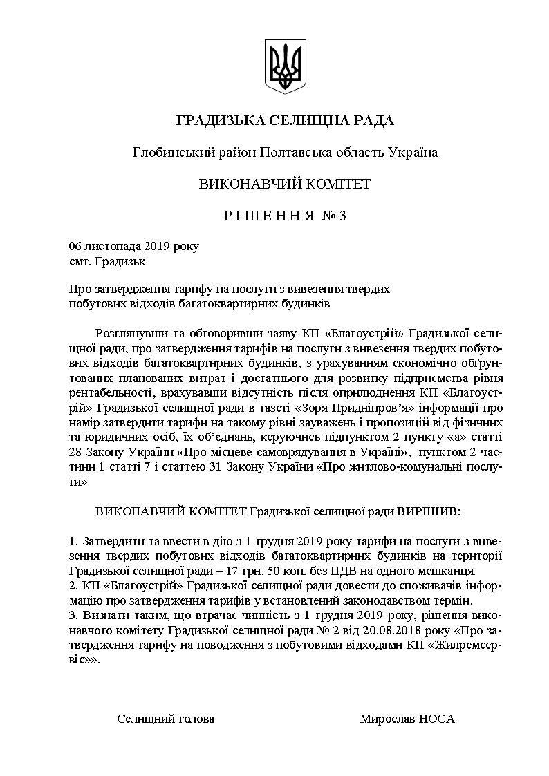 05.затвердження тарифу на вивезення твп кварт
