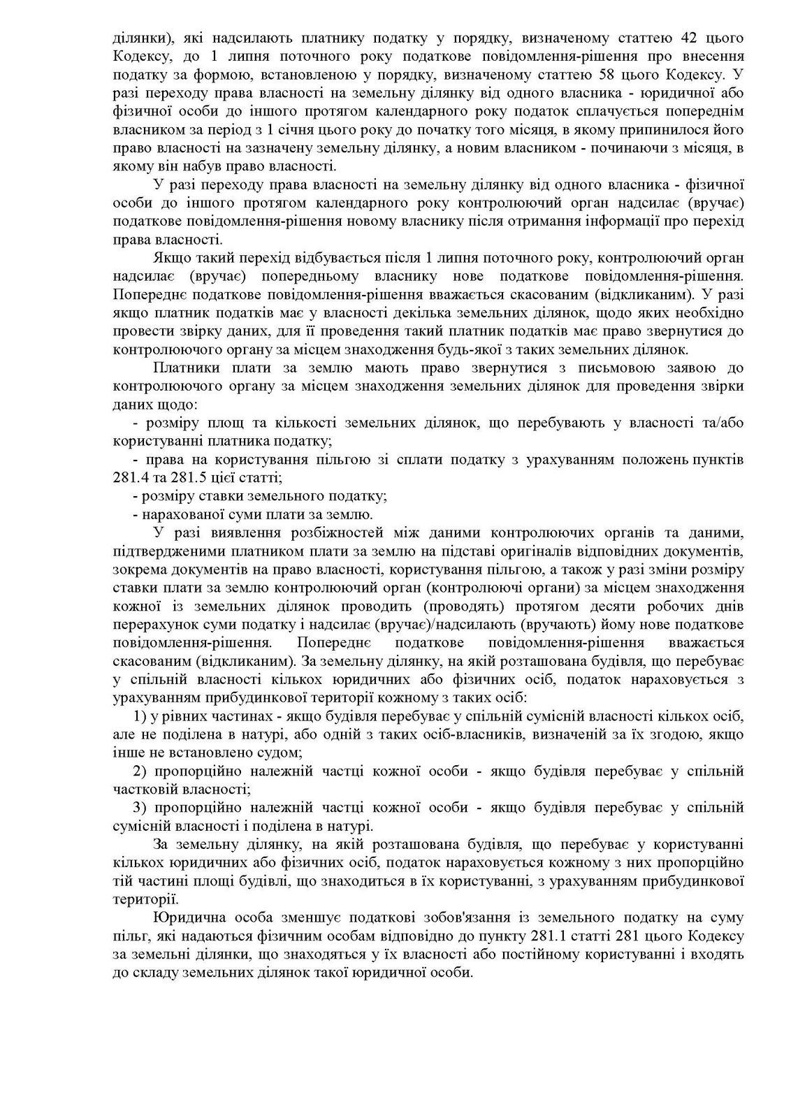 Binder1_Страница_23
