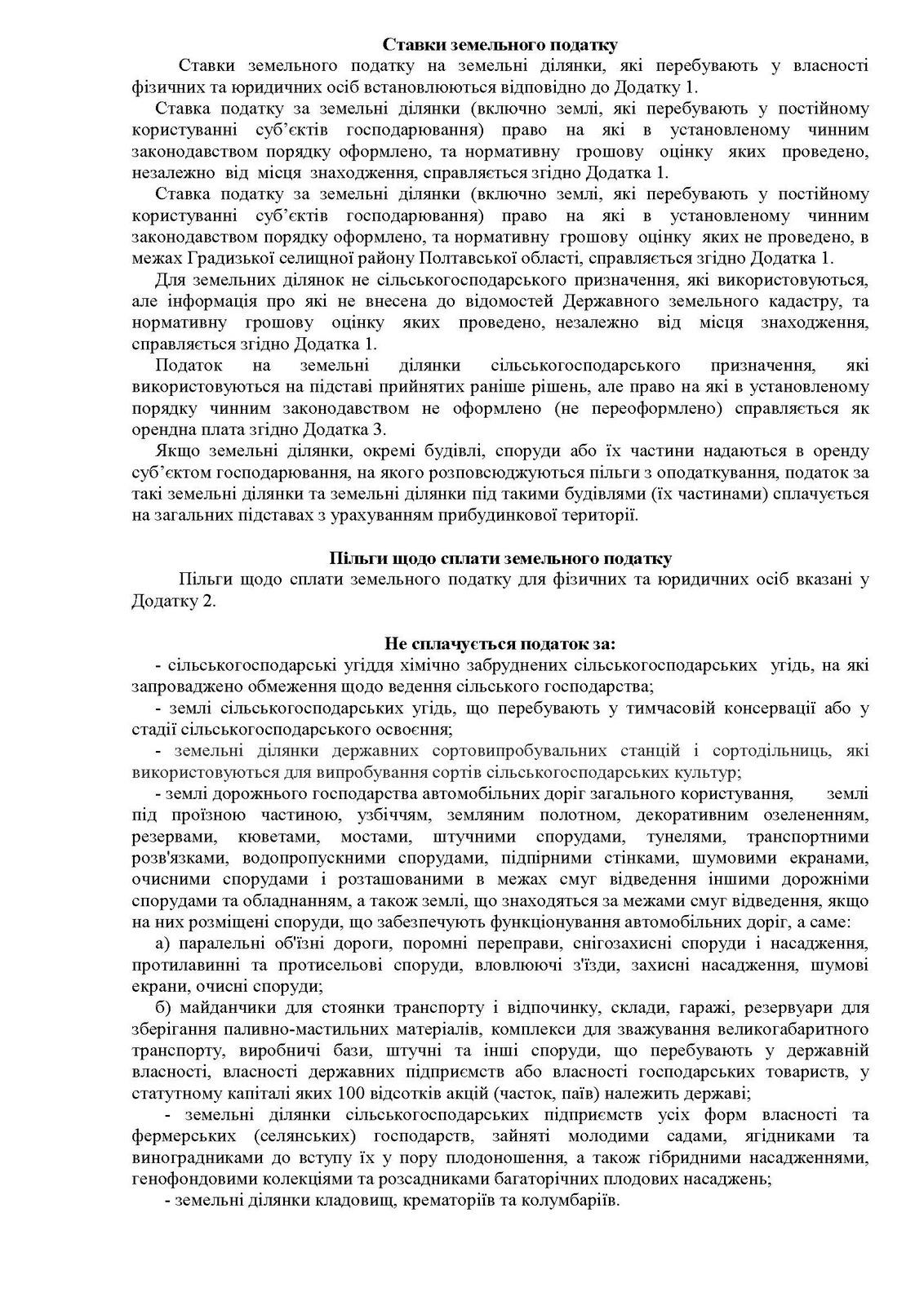 Binder1_Страница_24