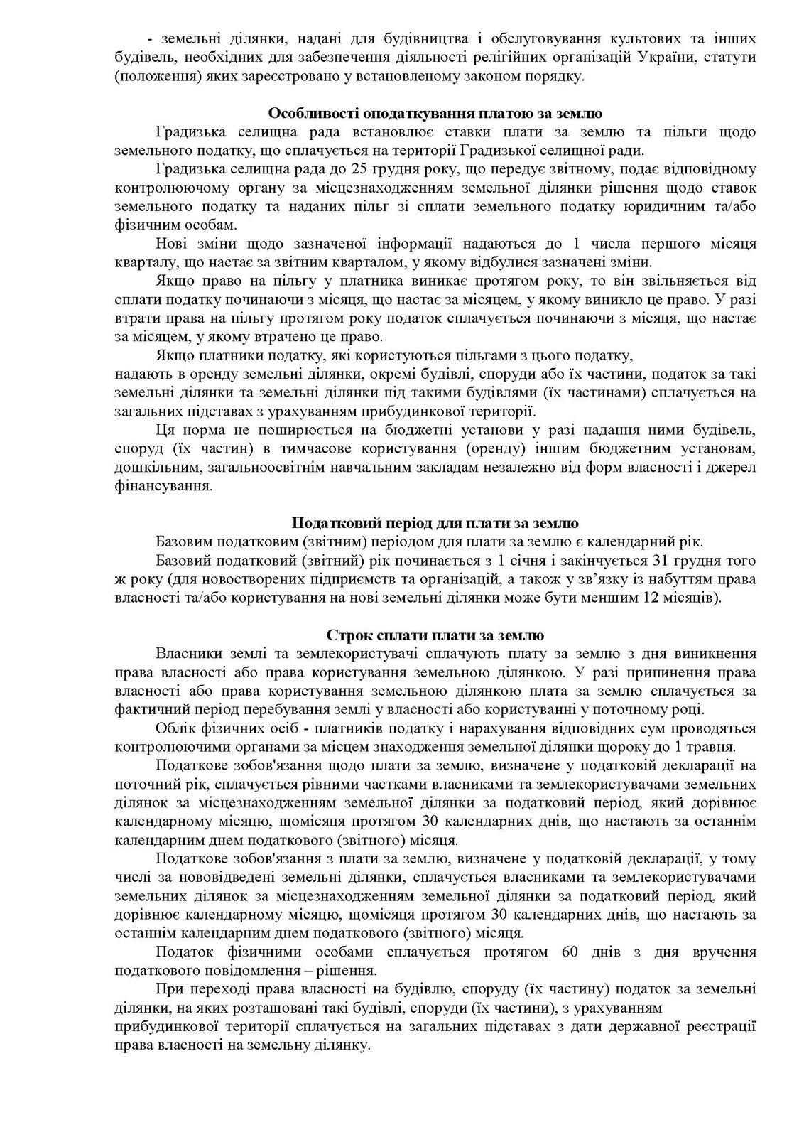 Binder1_Страница_25
