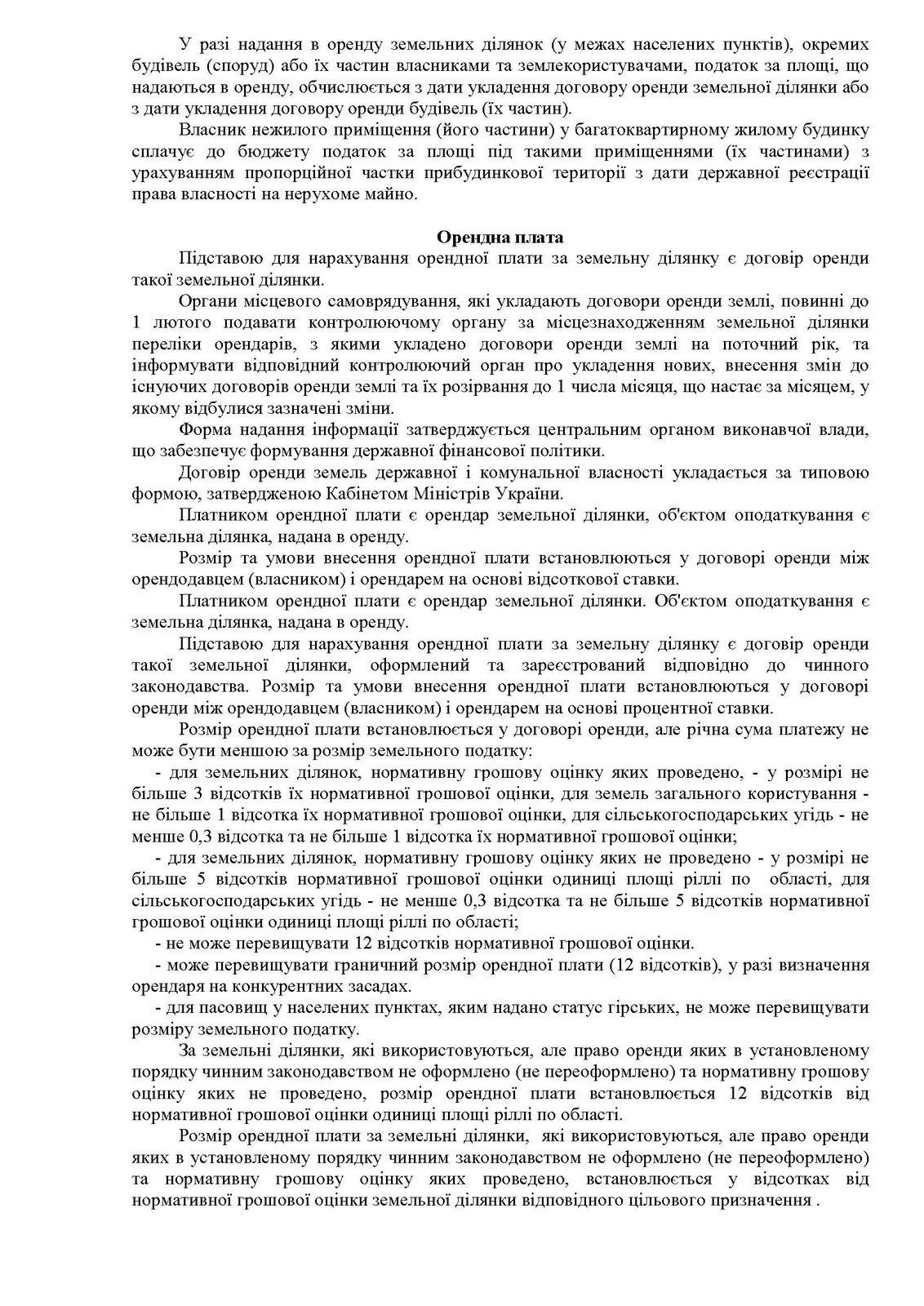 Binder1_Страница_26
