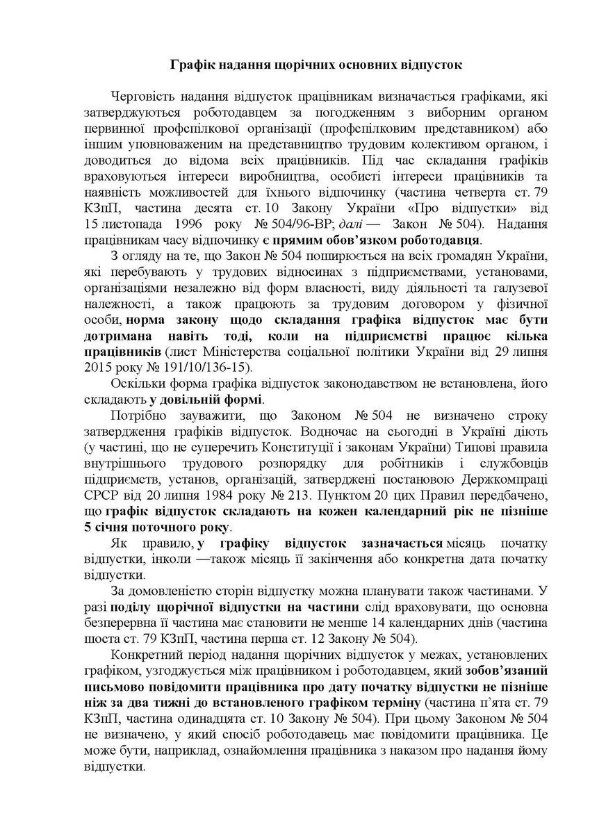 Стаття графік надання щорічних основних відпусток_Страница_1