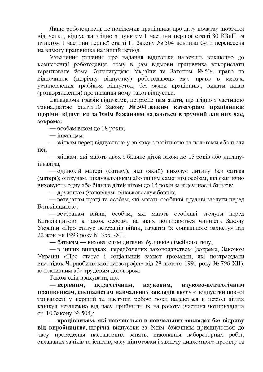 Стаття графік надання щорічних основних відпусток_Страница_2