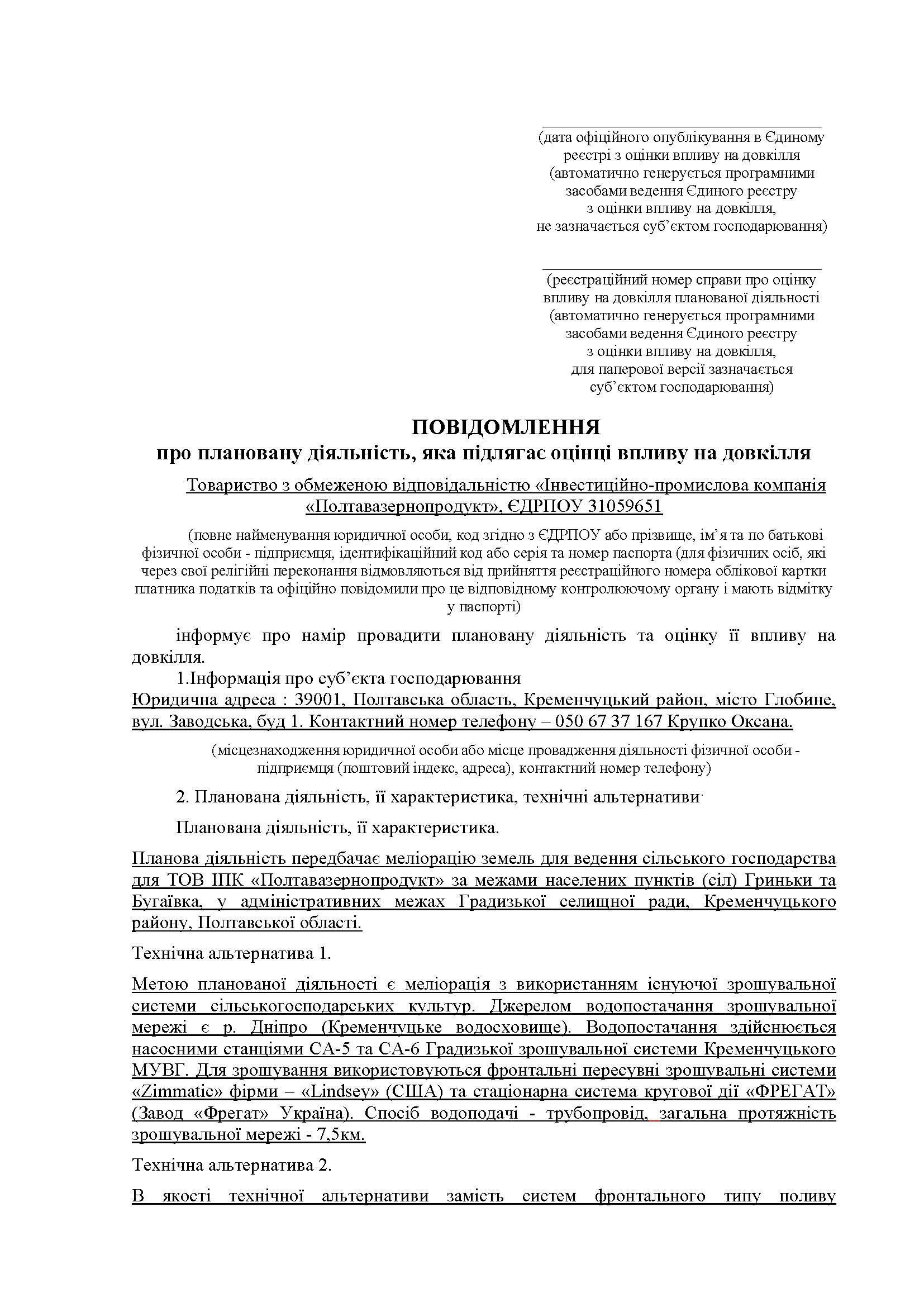 повідомлення про плановану діяльність_Страница_1