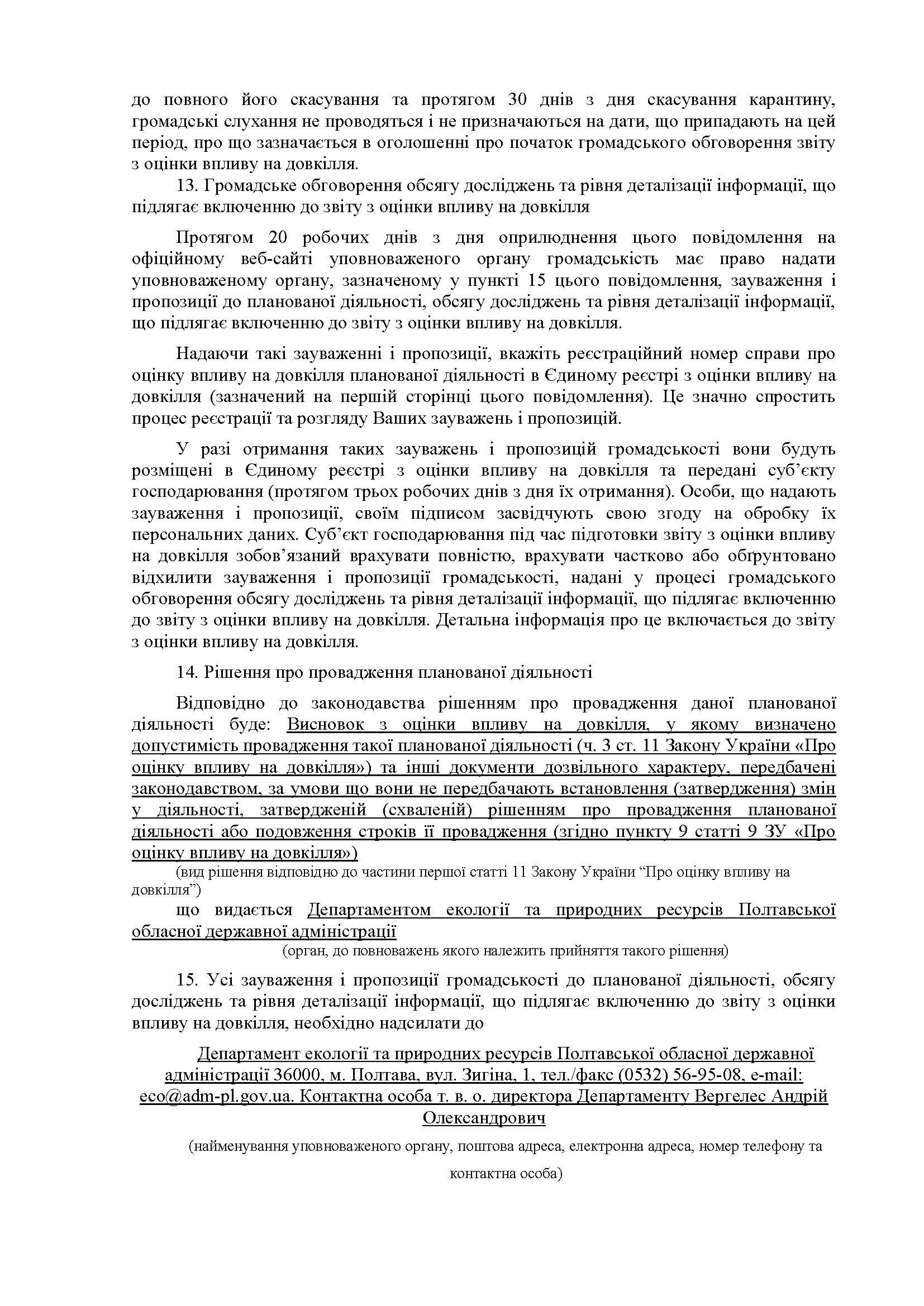 повідомлення про плановану діяльність_Страница_5