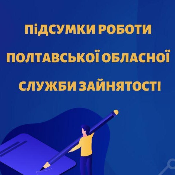 Інформація від Полтавського обласного центру зайнятості