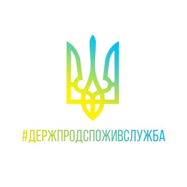 Інформація від ГУ Держпродспоживслужби в Полтавській області