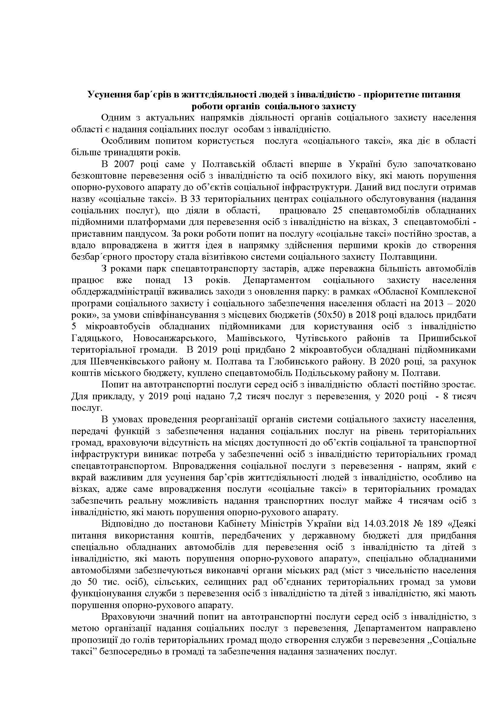 20.04.21_03.1-11-150_соціальні_питання_ТГ_Страница_2