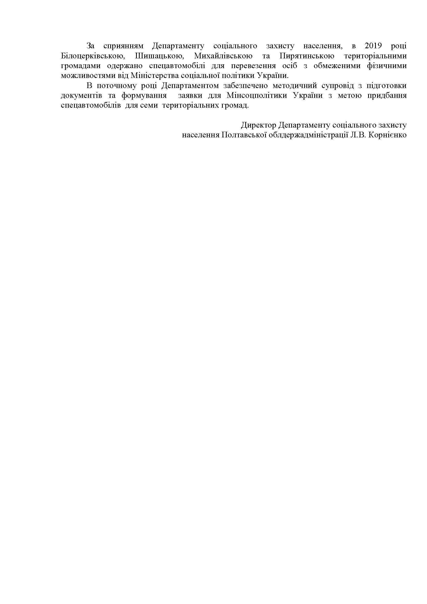 20.04.21_03.1-11-150_соціальні_питання_ТГ_Страница_3