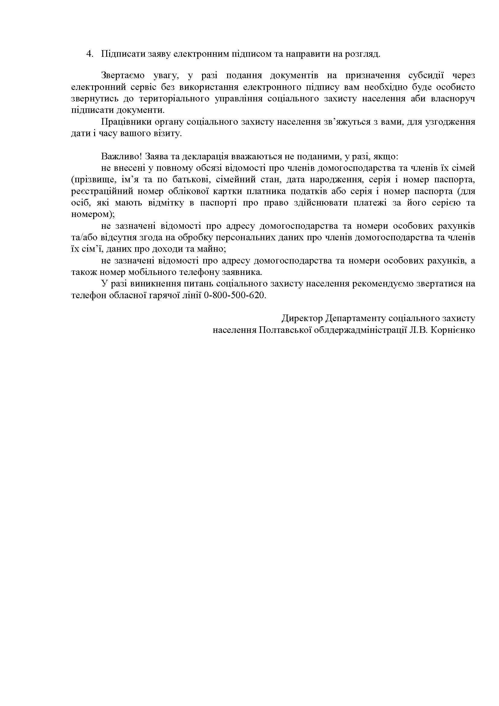 20.04.21_03.1-11-150_соціальні_питання_ТГ_Страница_5