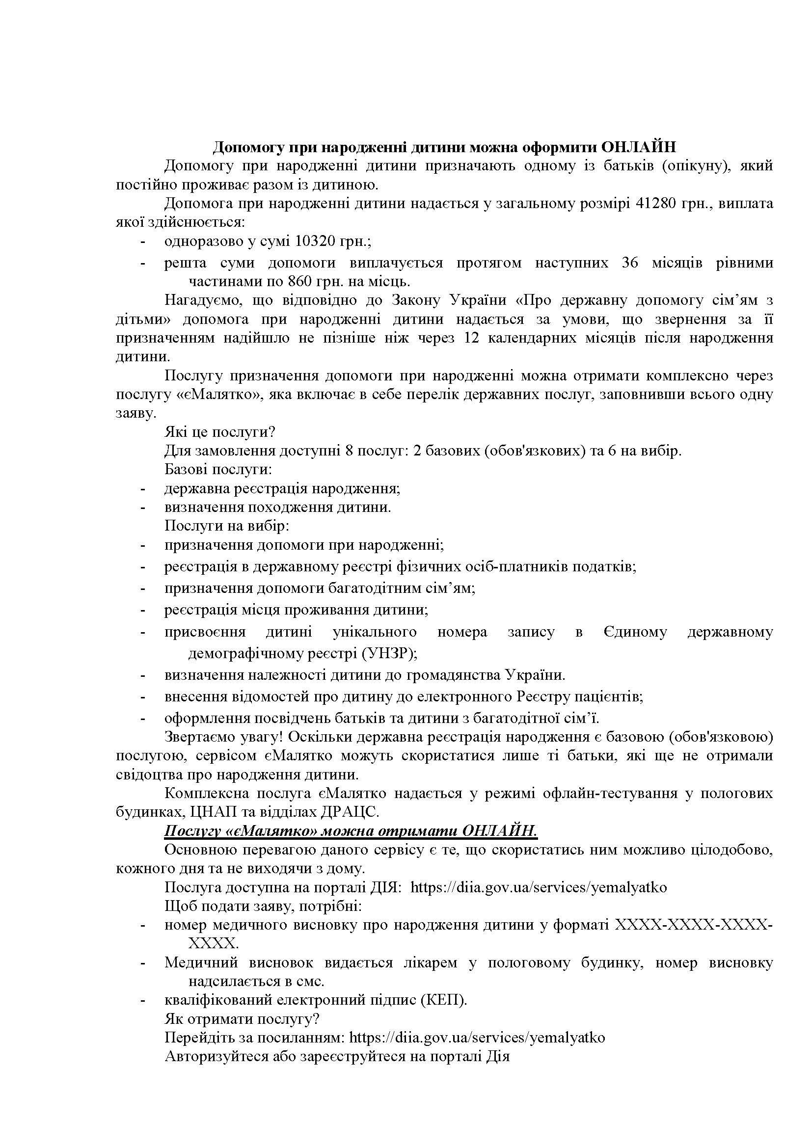 20.04.21_03.1-11-150_соціальні_питання_ТГ_Страница_6