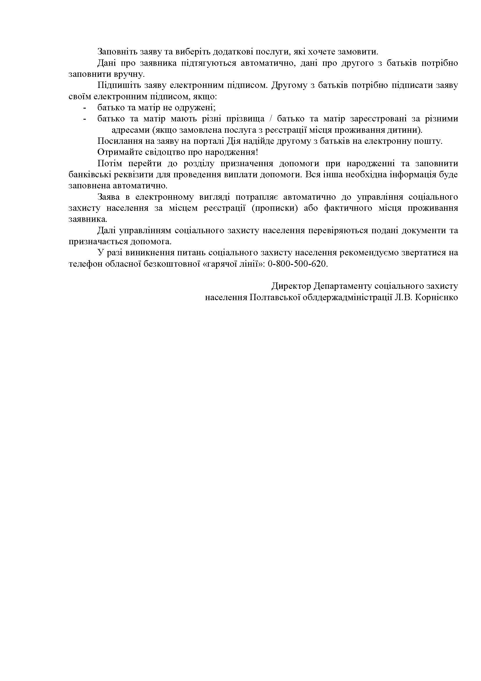 20.04.21_03.1-11-150_соціальні_питання_ТГ_Страница_7