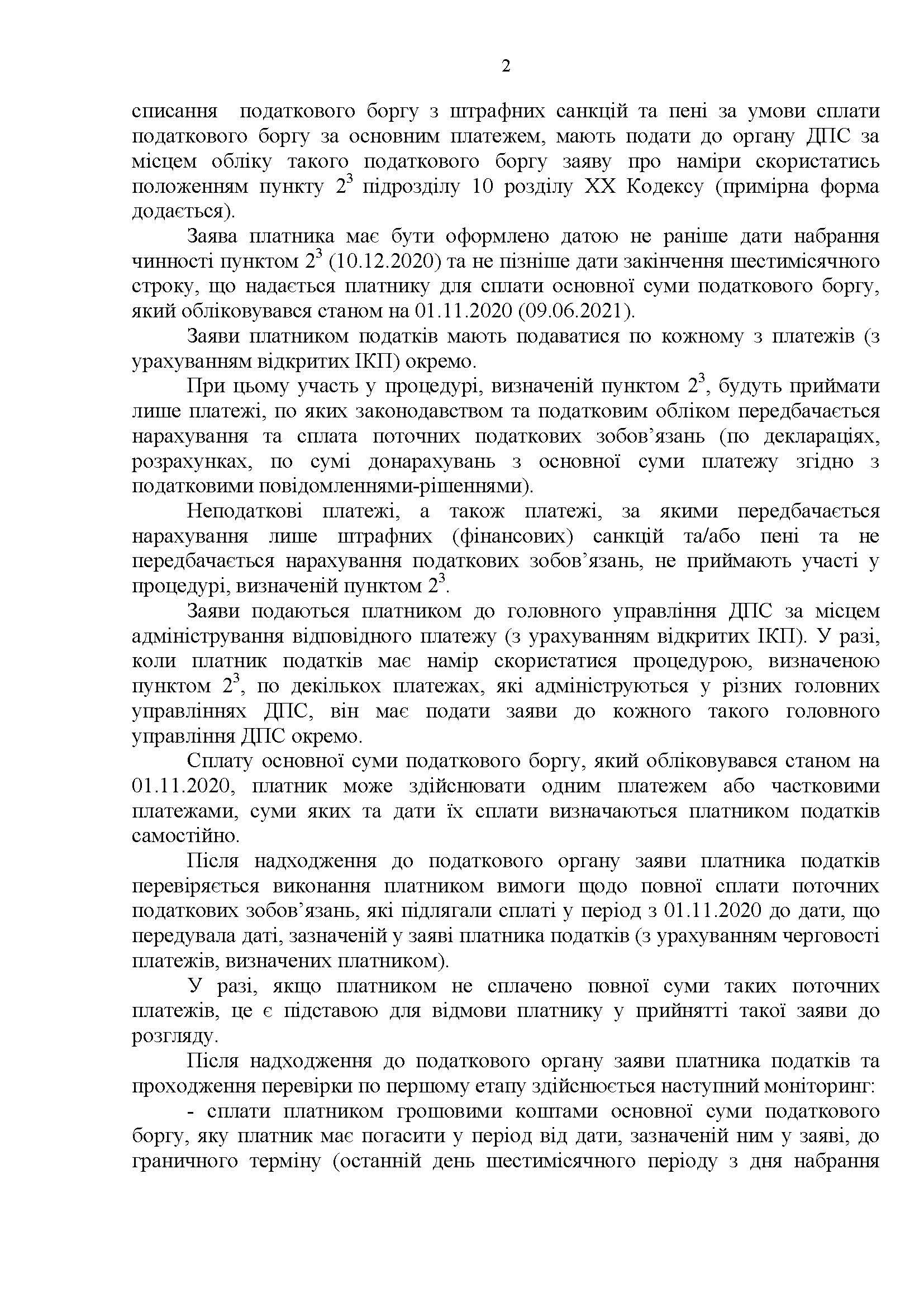 Info_21.04.2021 (1)_Страница_2
