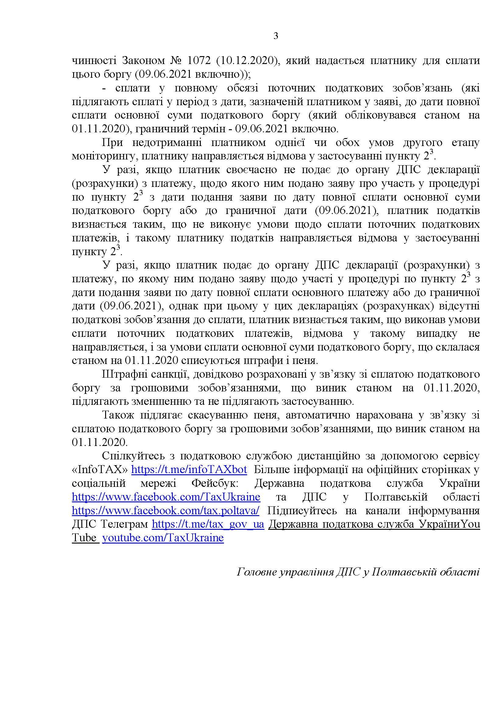 Info_21.04.2021 (1)_Страница_3