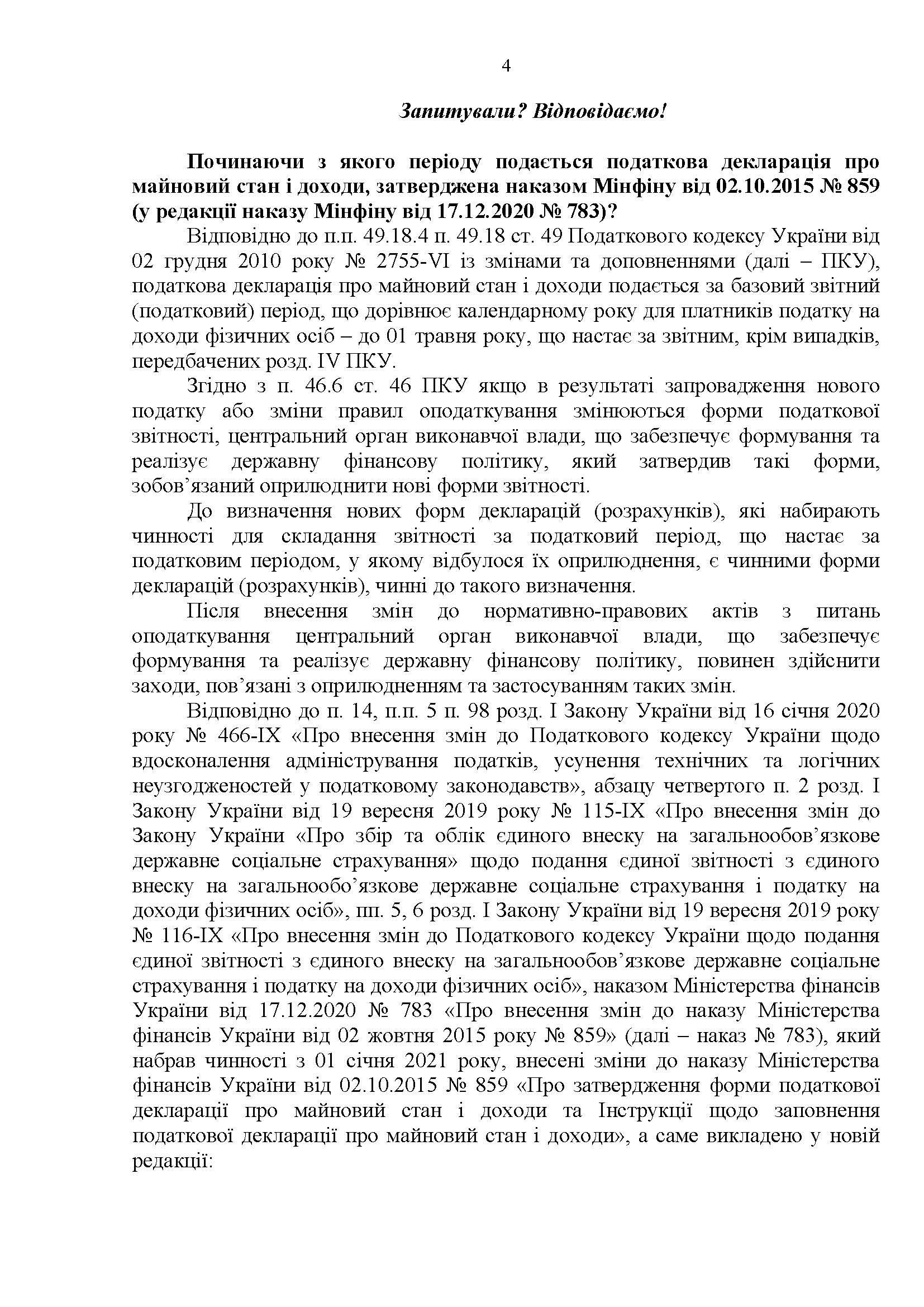 Info_21.04.2021 (1)_Страница_4