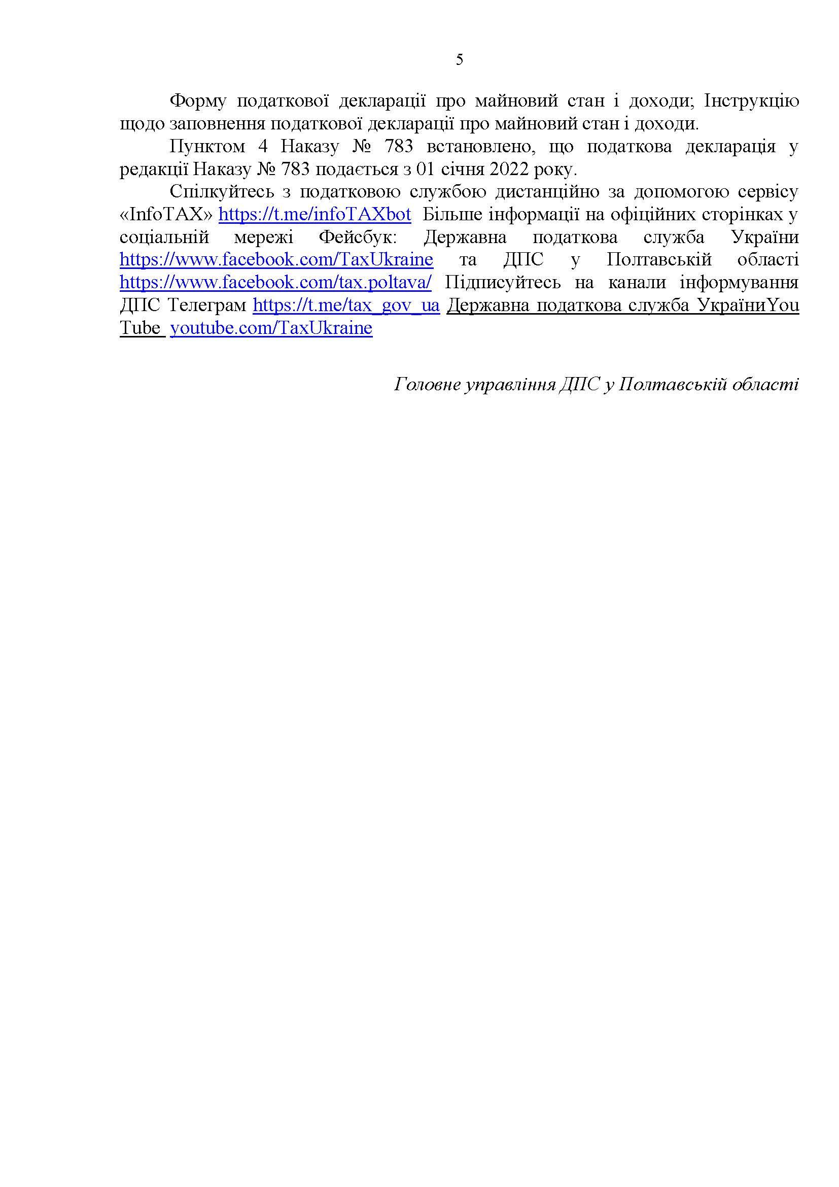 Info_21.04.2021 (1)_Страница_5