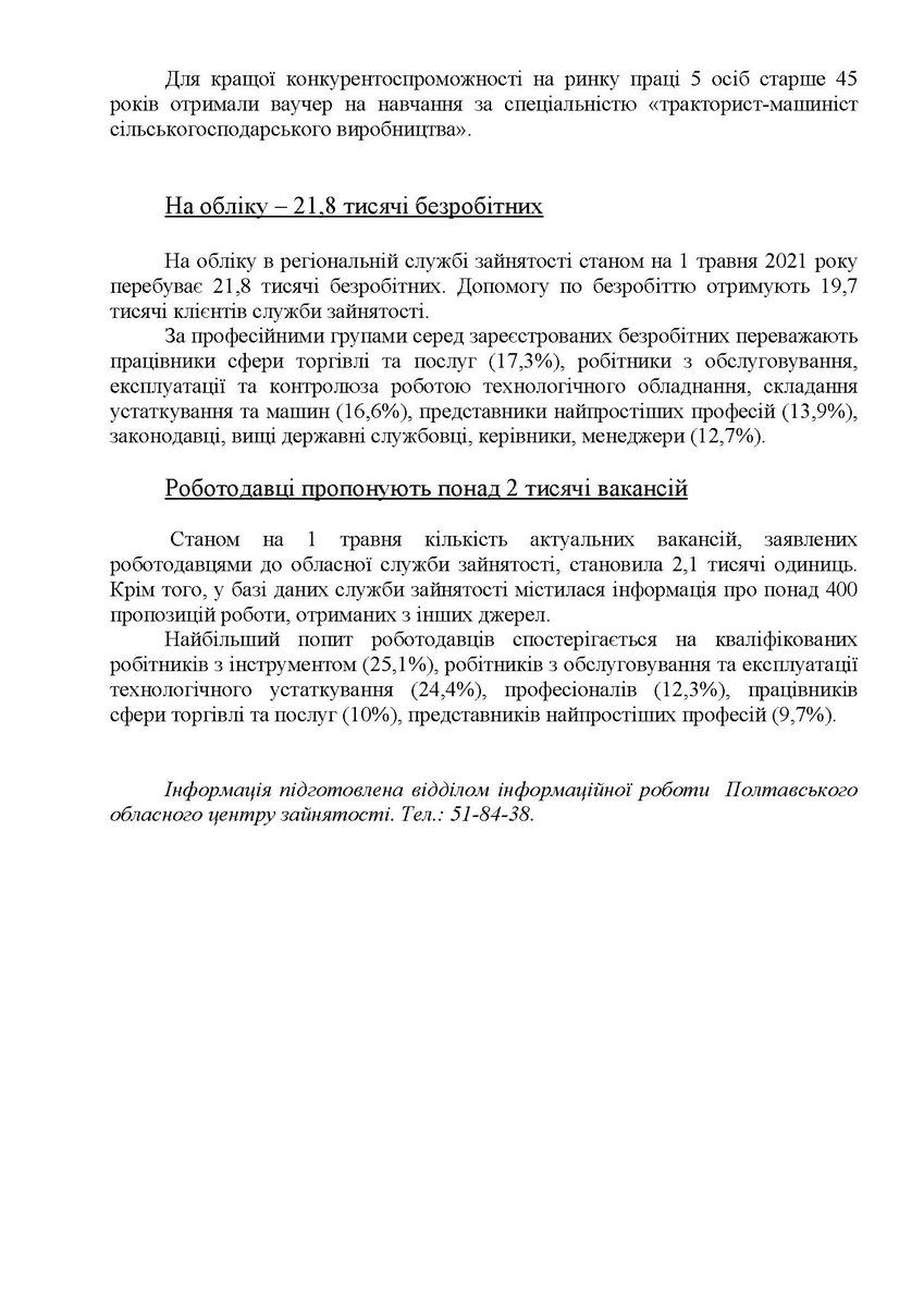 Прес-реліз січень-квітень 2021 _Страница_2