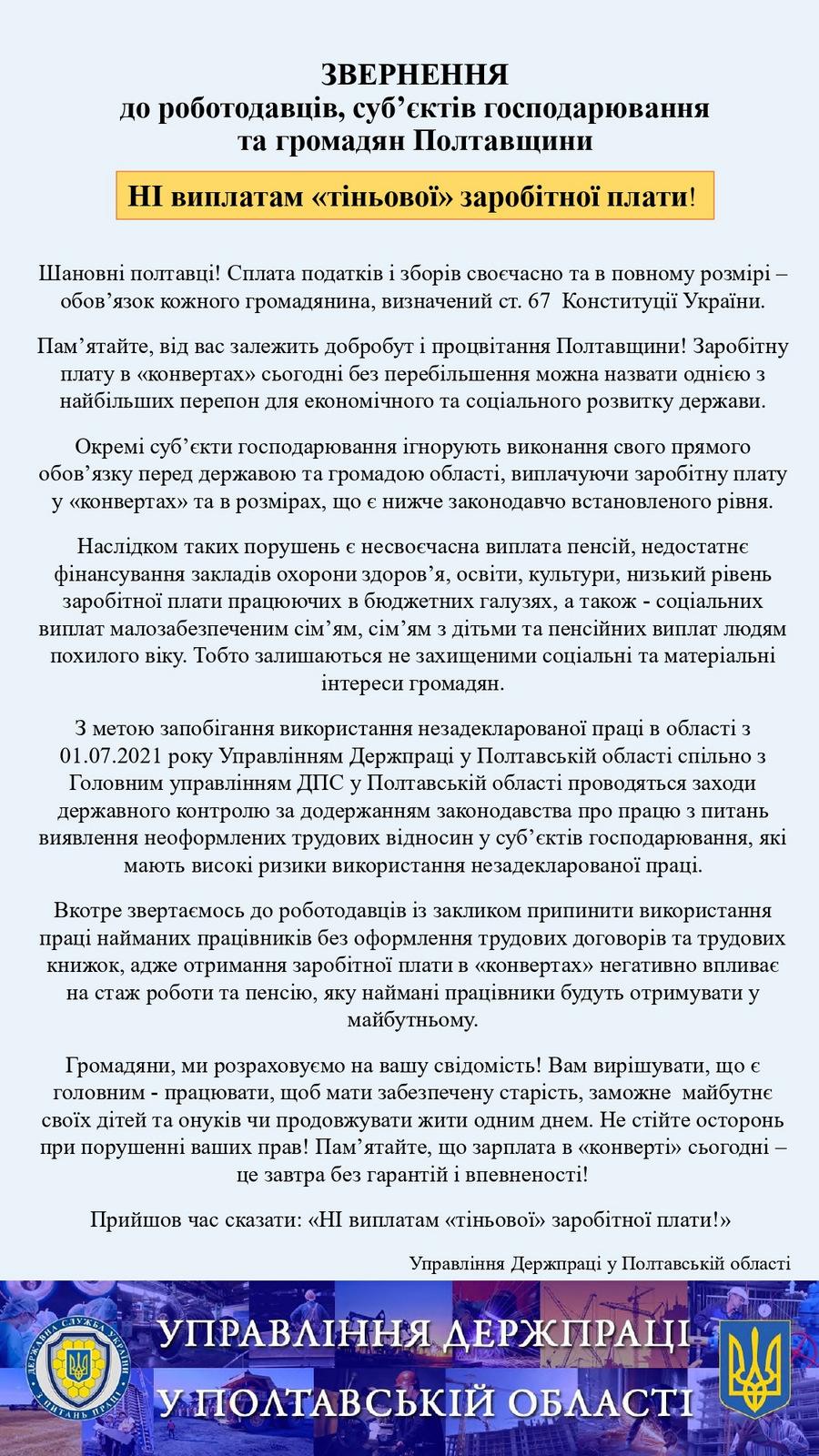 Звернення1_page-0001