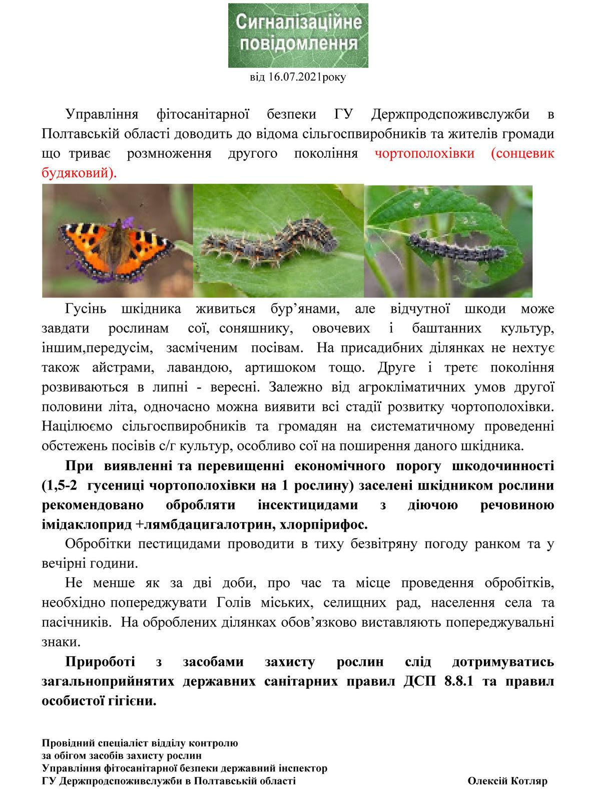 Сигналізаційне 11 16.07.2021р ВЕБ-САЙТИ
