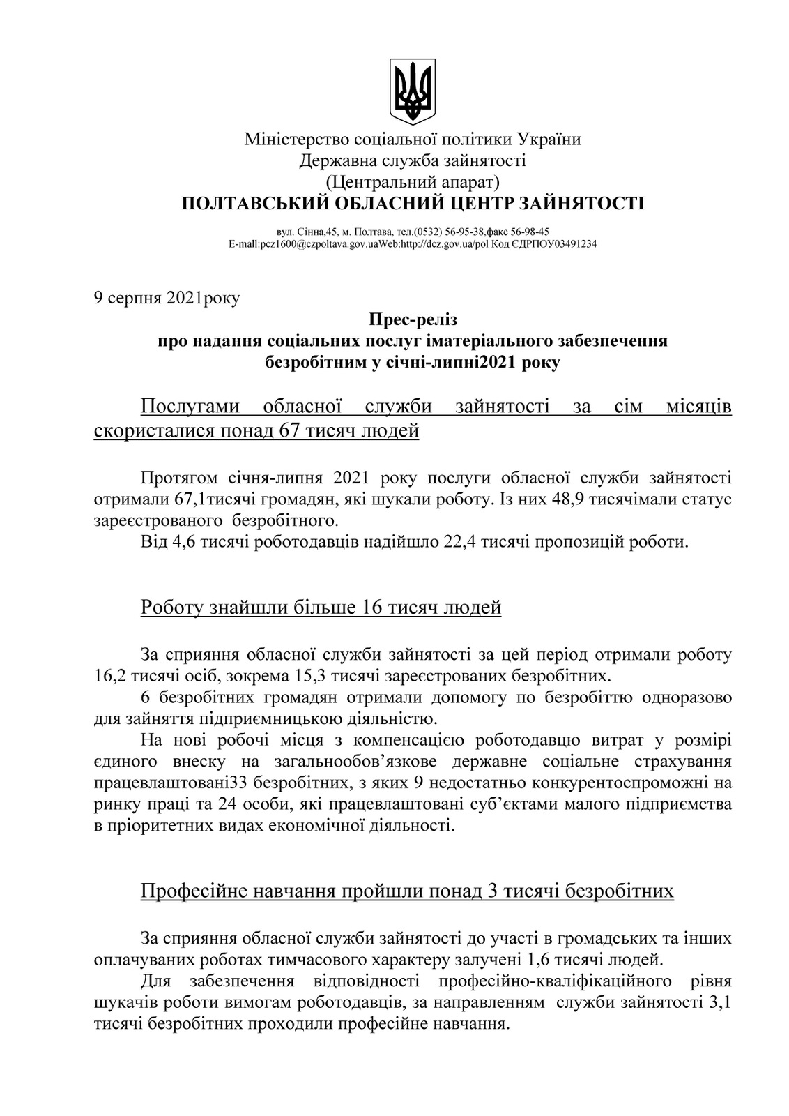 Прес-реліз січень-липень 2021 _Страница_1