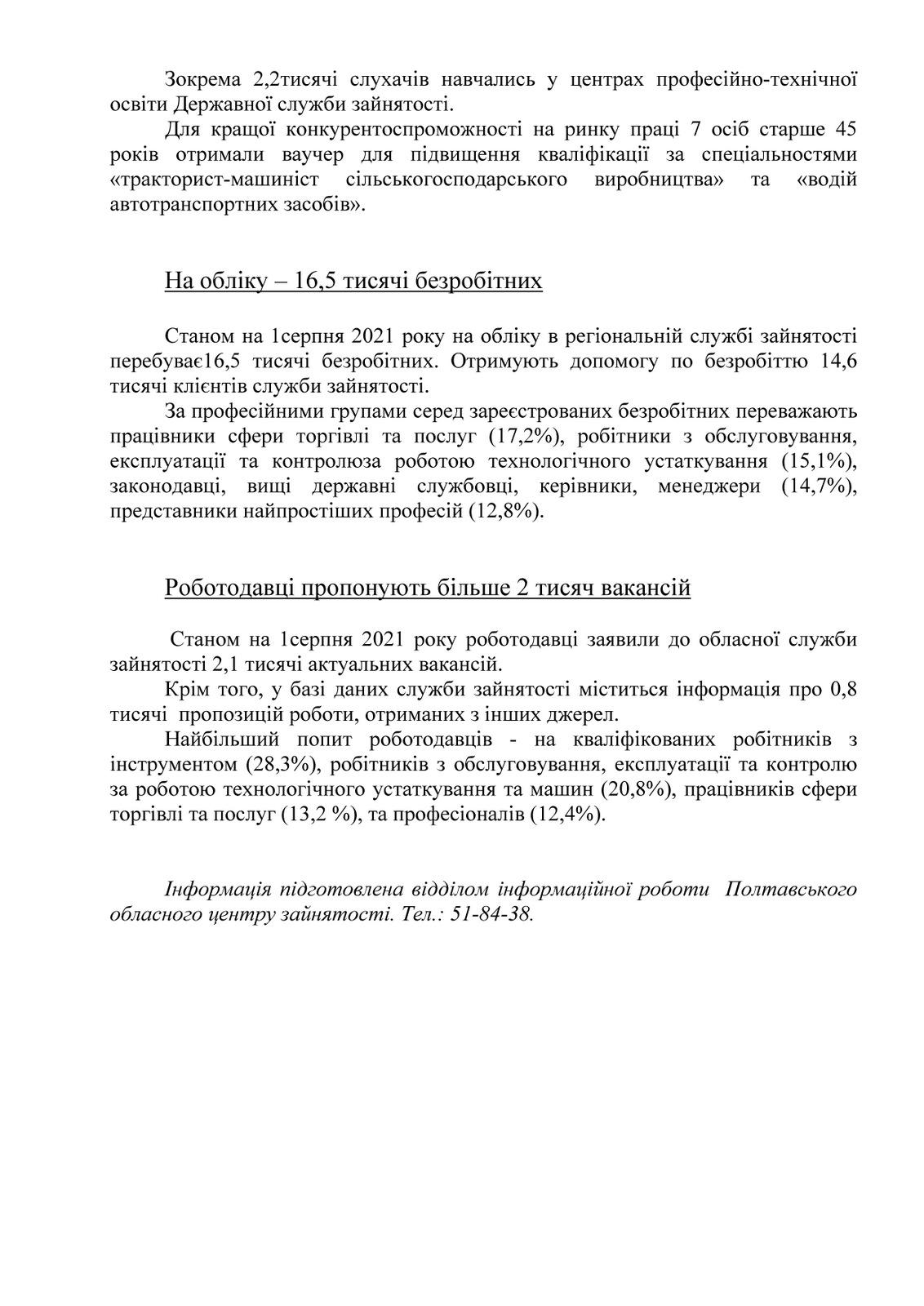 Прес-реліз січень-липень 2021 _Страница_2